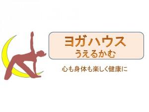 ヨガハウスロゴyoko